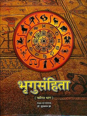 भृगुसंहिता (फलित भाग): Bhrigu Samhita
