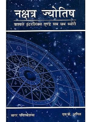 नक्षत्र  ज्योतिष: Nakshatra Jyotish (Sub Sub and Cuspal Interlinks Theory)