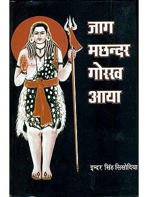 जाग मछन्दर गोरख आया: A Hidden Journey of Nath Yogi