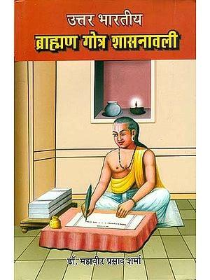 उत्तर भारतीय ब्राह्मण गोत्र शासनावली: North Indian Brahmin Gotra Shasanvali