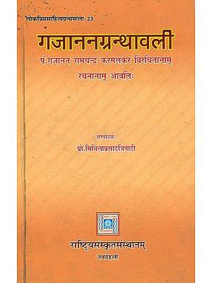 गजाननग्रन्थावली: Gajanan Granthavali