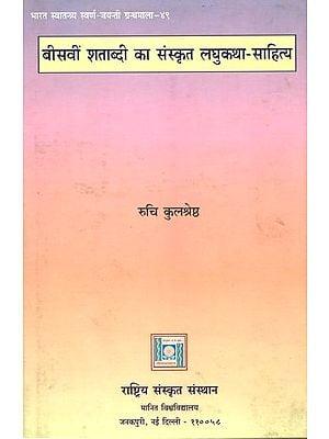 बीसवीं शताब्दी का संस्कृत लघुकथा - साहित्य: Short Story of The Twentieth Century Culture - Literature