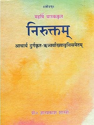 निरुक्तम्: The Nirukta of Yaska with Durga's Commentary (Sanskrit Only)