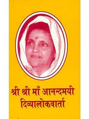 श्री श्री माँ आनन्दमयी दिव्यालोकवार्ता: Discourses of Sri Sri Ma Anandamayi