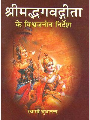 श्रीमद्भगवद्गीता के विश्वजनीन निर्देश: Universal Instructions of Srimad Bhagavad Gita