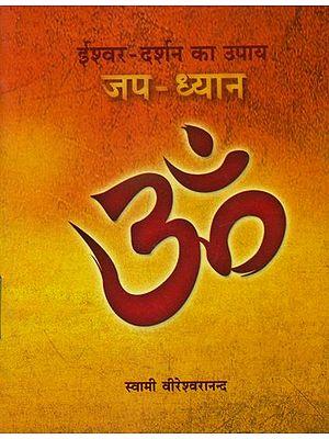 ईश्वर दर्शन का उपाय जप - ध्यान: Japa and Dhyana