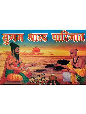 सुगम श्राद्ध परिजात: Sugam Shraddha Parijat