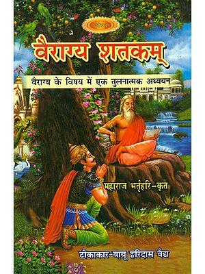वैराग्य शतकम्: Vairagya Shatakam (A Comparative Study)