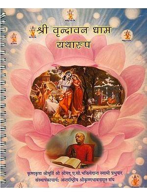 श्री वृन्दावन धाम: Sri Vrindavan Dham