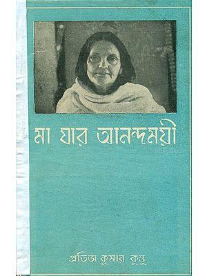 মা যার আনন্দময়ী: Ma Jar Anandamayee - A Short Biography and Divine Episodes of Mother  Anandamayi (An Old and Rare Book)