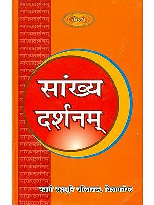 सांख्य दर्शनम्: Samkhya Darshanam
