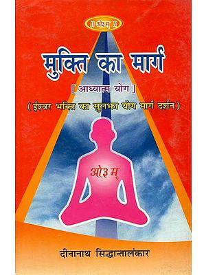 मुक्ति का मार्ग (आध्यात्म योग): The Path of Salvation - Adhyatma Yoga