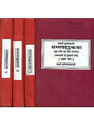धम्मपदट्ठकथा: Dhammapadattha Katha - The Commentary on the Dhammapada of Acarya Buddhaghosa Along with Hindi Translation (Set of 4 Volumes)