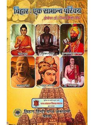 बिहार: एक सामान्य परिचय - Bihar (A General Introduction)