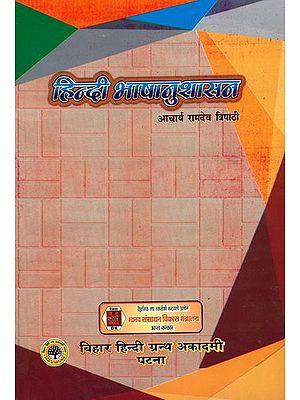 हिन्दी भाषानुशासन: Linguistic Hindi Language Discipline