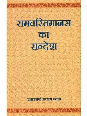 रामचरितमानस का संदेश: Message of Ramcharitmanas