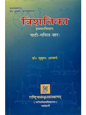 त्रिशतिका - पाटी गणित सारः - A Treatise on Mathematics