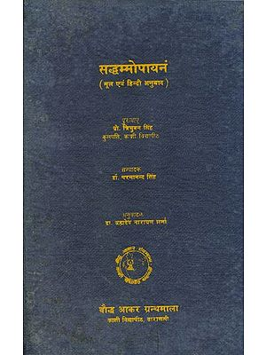 सद्धम्मोपायनं (मूल एवं हिंदी अनुवाद): Saddhammopayana (An Old and Rare Book)