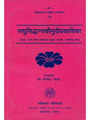 लघुसिद्धान्तकौमुदीप्रकाशिका: Laghu Siddhanta Kaumudi  Prakasika (With An Exhaustive and Critical 'Alka' Hindi Commentary)