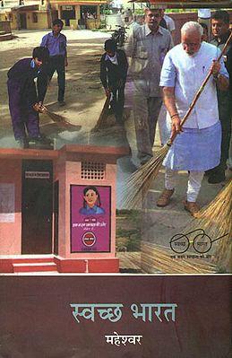 स्वच्छ भारत: Clean India