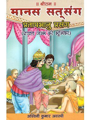 मानस सत्संग - प्रतापभानु प्रसंग (रावण जन्म की भूमिका): Manas Satsang - The Birth of Ravana