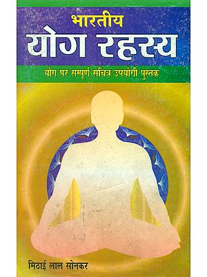 भारतीय योग रहस्य: Secrets of Indian Yoga (An Old and Rare Book)