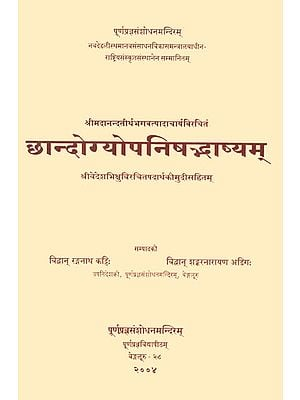 छान्दोग्योपनिषद्भाष्यम्: Chandogya Upanishad Bhashyam of Sri Anandatirtha Bhagavatpadacarya with Padartha Koumudi Commentary of Sri Vedesatirtha
