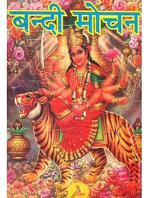 बन्दी मोचन: Bandi Mochan (Method of Worship Goddess Durga)