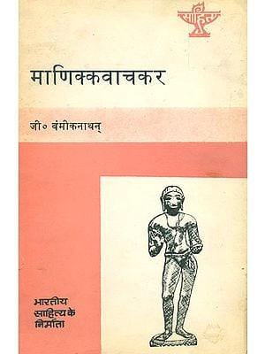 माणिक्कवाचकर: Manikkavachakar (Makers of Indian literature) - An Old and Rare Book