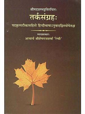 तर्कसंग्रह (संस्कृत एवं हिंदी अनुवाद): Tarka Samgraha with Hindi Translation