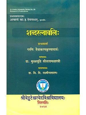 शब्दरत्नावलि: Shabda Ratnavali