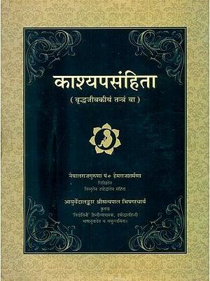 काश्यपसंहिता (संस्कृत एवं हिंदी अनुवाद)- The Kasyapa Samhita or Vrddhajivakiya Tantra