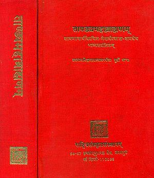 ताण्डयमहाब्राह्मणम्: The Tandya Maha Brahmana (Set of Two Volume)