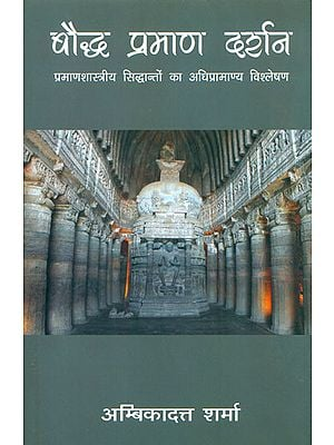 बौद्ध प्रमाण दर्शन: Philosophy of Buddhist Epistemology (Metaepistemic Analysis of Pramana Theories)