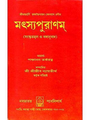 মৎস্যপুরাণম্: Matsya Purana (Bengali)