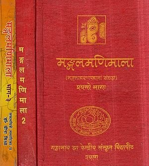 मंगलमणिमाला: Mangala Mani Mala - A Collection of Mangalacarana Verses from Various Sanskrit Works in Two Volumes (An Old and Rare Books)