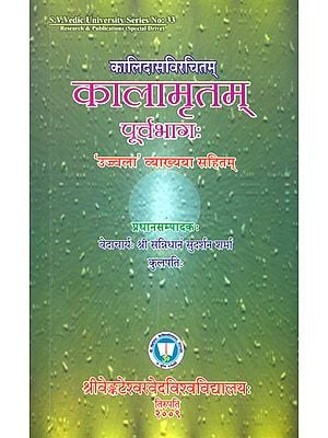 कालामृतम्: Kalamritam of Kalidasa (With Ujjvala Commentary)