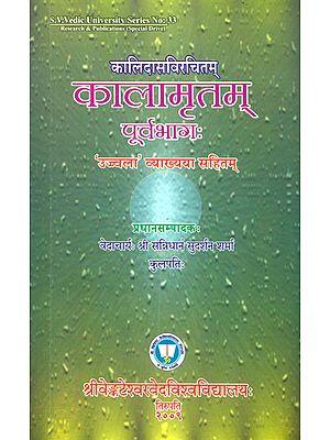 कालामृतम्: Kalamritam of Kalidasa (With Ujjvala Commentary)