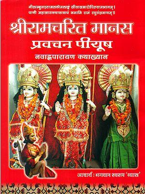 श्रीरामचरित मानस (प्रवचन पीयूष): Sri Ramacharitamanasa Pravachan Piyush