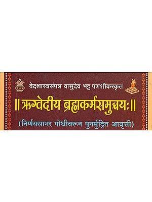अथ ऋग्वेदीय ब्रह्मकर्म समुच्चय: Rigveda Brahma Karma Samuchchaya in Sanskrit Only  (Loose Leaf Edition)