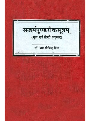 सद्धर्मपुण्डरीकसूत्रम् (संस्कृत एवं हिंदी अनुवाद): The Lotus Sutra (Text with Hindi Translation)