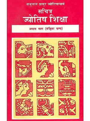 सचित्र ज्योतिष शिक्षा: The Knowledge of Astrology - Samhita Khanda (Volume Eight)