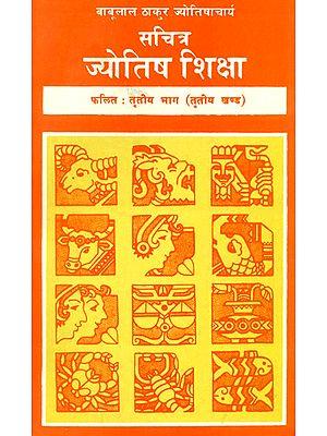 सचित्र ज्योतिष शिक्षा: The Knowledge of Astrology - Phalita Khanda (Volume Third)
