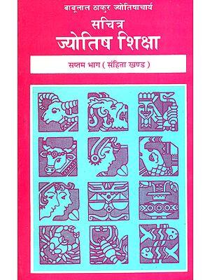 सचित्र ज्योतिष शिक्षा: The Knowledge of Astrology - Samhita Khanda (Volume Seven)