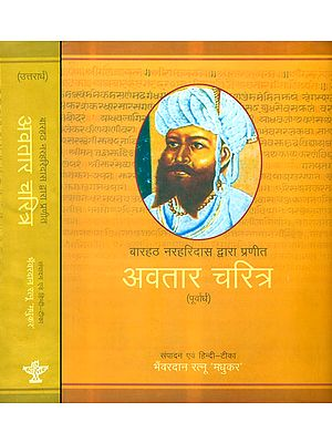 अवतार चरित्र: Avatar Charitra of Barhat Narharidas  (Set of Two Volumes)