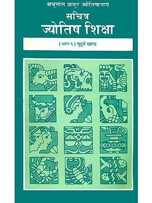 सचित्र ज्योतिष शिक्षा: The Knowledge of Astrology - Muhurta Khanda (Sixth Volume)