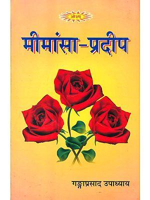 मीमांसा प्रदीप: Mimamsa Pradeep