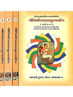 શ્રીત્રિષષ્ટિશલાકાપુરુષચરિત્ર: Trishashti Shalaka Purush Charitra in Gujarati (Set of 4 Volumes)