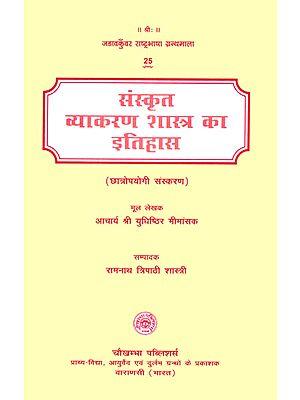 संस्कृत व्याकरण शास्त्र का इतिहास: History of Sanskrit Grammar