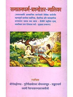 सनातनधर्म प्रश्नोत्तर मालिका (संस्कृत एवं हिंदी अनुवाद)- Sanatan Dharma Prashnottara Malika